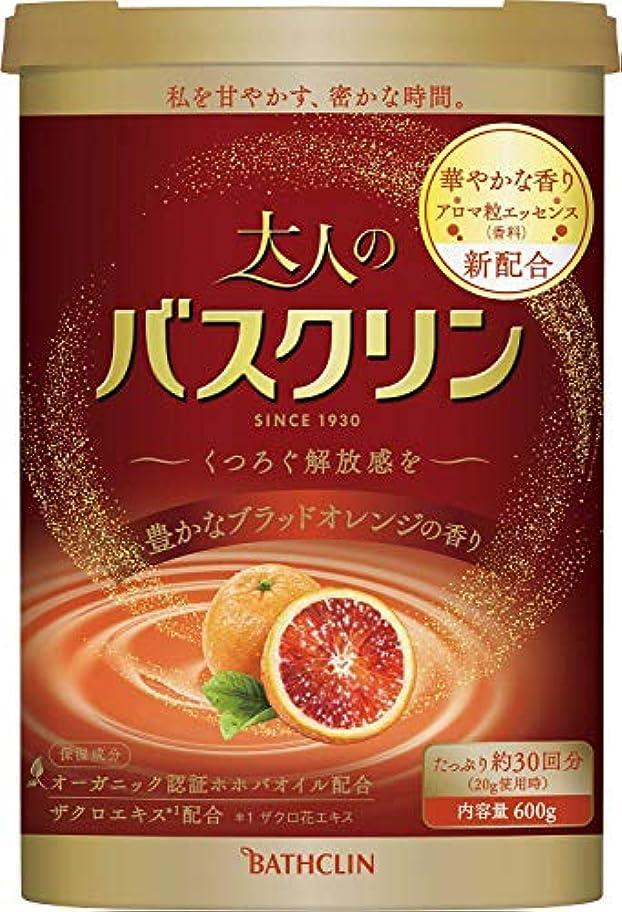 植木最終滑る大人のバスクリン入浴剤 豊かなブラッドオレンジの香り600g(約30回分) リラックス にごりタイプ