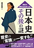 学校で教わらなかった 日本史「その後」の謎 (中経の文庫)