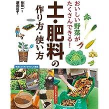おいしい野菜がたくさんできる! 土・肥料の作り方・使い方 たのしい園芸
