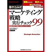 マーケティング戦略実行チェック99