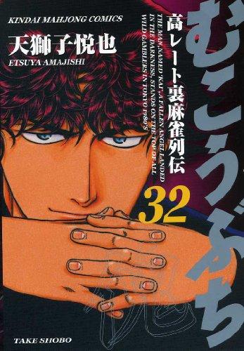むこうぶち—高レート裏麻雀列伝 (32) (近代麻雀コミックス)