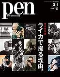 Pen(ペン) 2019年 3/1号[ライカで撮る理由。]