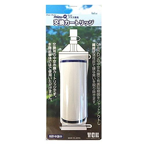 携帯型浄水器 【mizu-Q PLUS】ミズキュープラス 交...