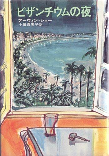 ビザンチウムの夜 (1979年) (Hayakawa novels)