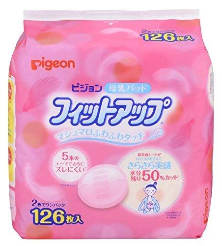 【まとめ買い】ピジョン 母乳パッド フィットアップ 126枚...