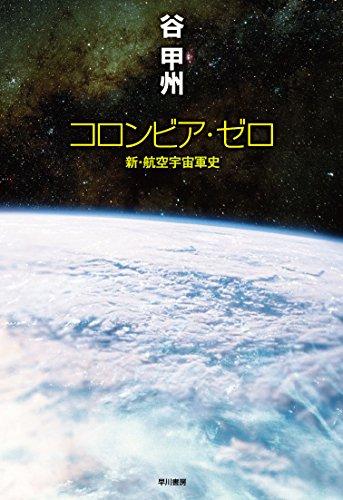 コロンビア・ゼロ: 新・航空宇宙軍史の詳細を見る