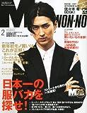 MEN'S NON・NO (メンズ ノンノ) 2011年 02月号 [雑誌]