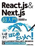 React.js&Next.js超入門 画像