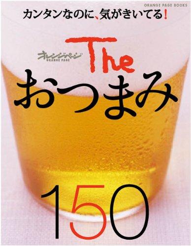 The おつまみ150 (ORANGE PAGE BOOKS)の詳細を見る