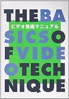 ビデオ技術マニュアル
