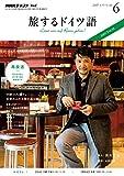 NHKテレビ 旅するドイツ語 2017年 6月号 [雑誌] (NHKテキスト)