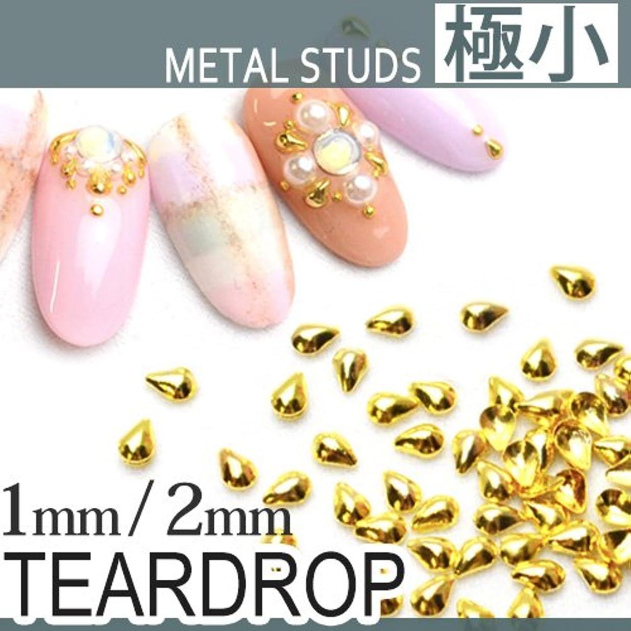 君主窒息させるバルク極小ティアドロップ メタルスタッズ [Sゴールド]1mm×2mm メタルパーツ ジェルネイル