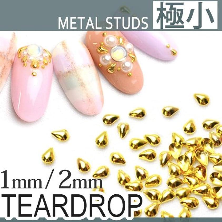 アナログ追い出す別々に極小ティアドロップ メタルスタッズ [Sゴールド]1mm×2mm メタルパーツ ジェルネイル