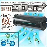 薬剤不使用 無音・無臭の捕虫器 吸血蚊も捕獲 アスパル 薬剤不使用 無音・無臭 小型捕虫器 クロコップ MP-071