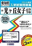 光ヶ丘女子高等学校過去入学試験問題集2020年春受験用 (愛知県高等学校過去入試問題集)