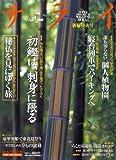 サライ 2001年 06/07号 [特集:初鰹は、刺身に限る][雑誌] (サライ)