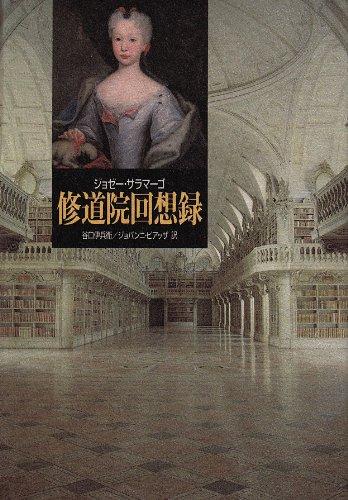 修道院回想録―バルタザルとブリムンダの詳細を見る