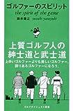 ゴルファーのスピリット (ゴルフダイジェスト新書 (01))