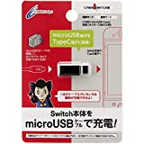 CYBER ・ microUSB-TypeC変換コネクター ( SWITCH 用) ブラック - Switch