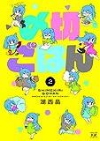 〆切ごはん 2巻 (まんがタイムKRコミックス)