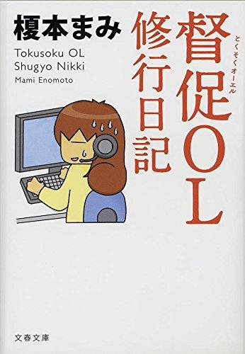 督促OL 修行日記 (文春文庫) / 榎本 まみ