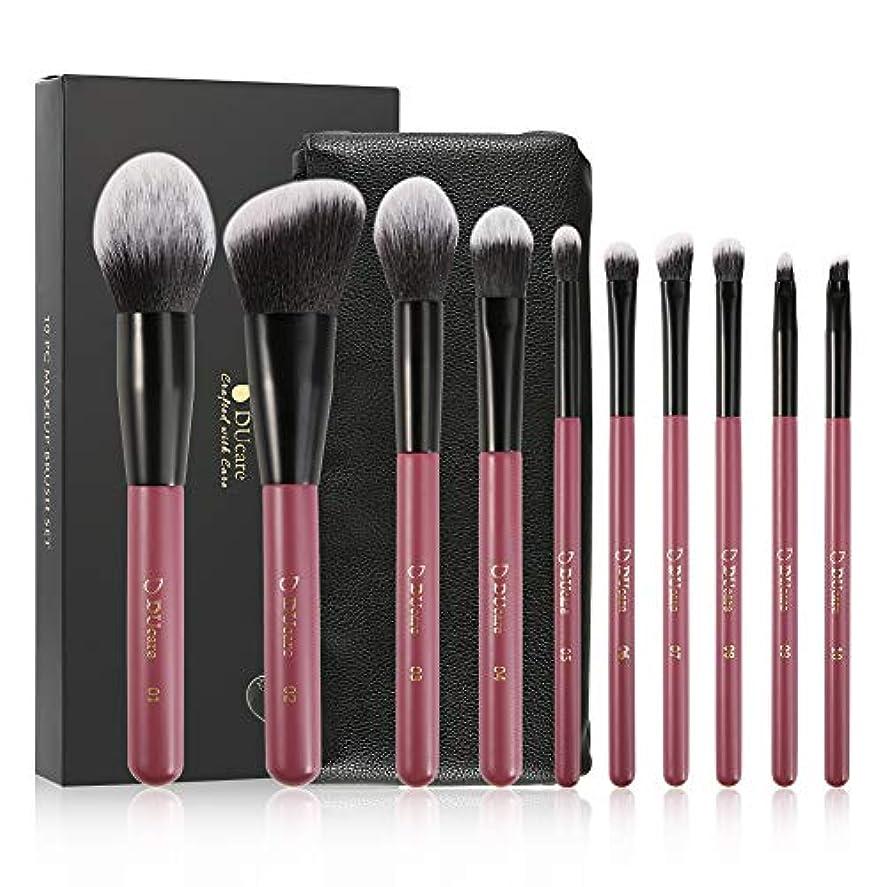 検索学部熱心DUcare ドゥケア 化粧筆 メイクブラシ 10本セット高級タクロンを使用 DFシリーズ1044
