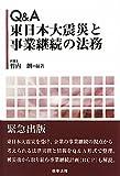 Q&A 東日本大震災と事業継続の法務
