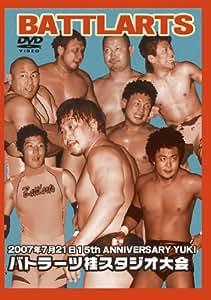 バトラーツ2007. 7.21桂スタジオ大会 [DVD]
