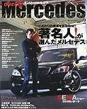 only Mercedes (オンリーメルセデス) 2011年 02月号 [雑誌]