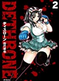 ディスローン 2 (フラッパーコミックス)