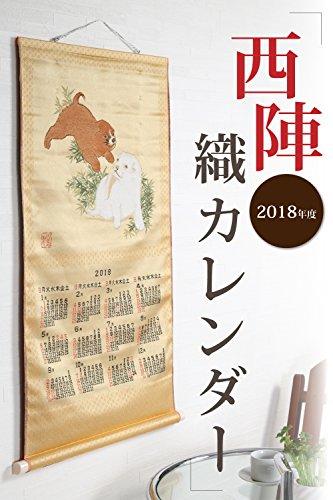 2018年 京都西陣 織カレンダー