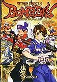INTRON DEPOT 8 BOMB BAY (青心社コミックス) 画像