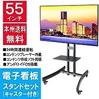 Goodview Japan 55型 プレーヤー内蔵デジタルサイネージと9段階高さ調整機能付きスタンドセット 電子看板 55MA3