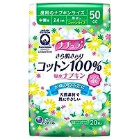 ナチュラ さら肌さらり コットン100% 吸水ナプキン 50cc 24cm 20枚 中量用 【軽い尿もれの方】