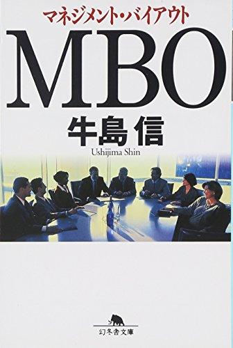 MBO―マネジメント・バイアウト (幻冬舎文庫)の詳細を見る