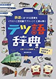 テツ語辞典:鉄道にまつわる言葉をイラストと豆知識でプァーン! と読み解く