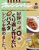 好評の「くり返し作りたいパスタ」レシピを集めました。 (ORANGE PAGE BOOKS 創刊25周年記念BESTムック v) 画像