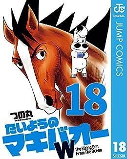 [つの丸]のたいようのマキバオーW 18 (ジャンプコミックスDIGITAL)