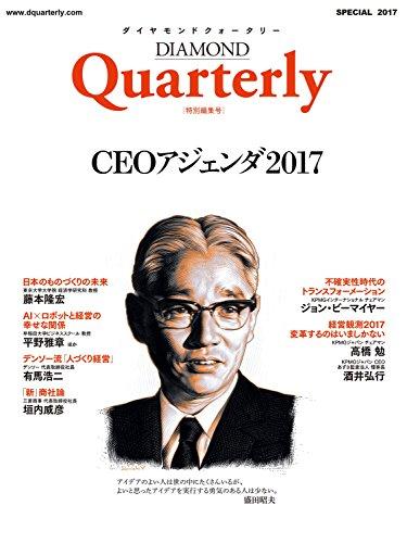 ダイヤモンドクォータリー(2017年特別編集号) CEOアジェンダ2017 DIAMOND Quarterlyの書影