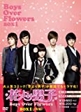 花より男子~Boys Over Flowers DVD-BOX1 (5枚組)