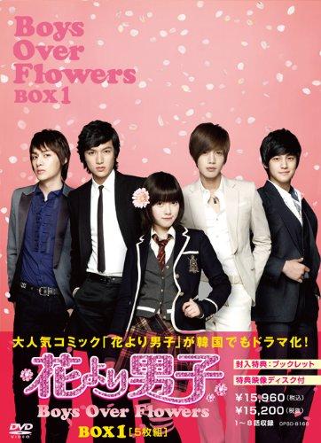 花より男子~Boys Over Flowers DVD-BOX1 (5枚組)の詳細を見る