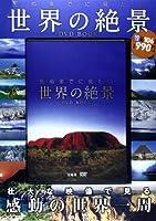 死ぬまでに見たい世界の絶景DVD BOOK (宝島社DVD BOOKシリーズ)