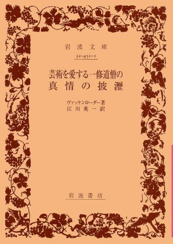 芸術を愛する一修道僧の真情の披瀝 (岩波文庫) / ヴァッケンローダー