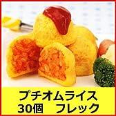 冷凍 フレック プチオムライス(22g×30個入×1袋)