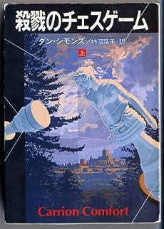 殺戮のチェスゲーム〈上〉 (ハヤカワ文庫NV)