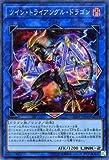 ツイン・トライアングル・ドラゴン スーパーレア 遊戯王 サーキット・ブレイク cibr-jp046