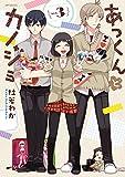 あっくんとカノジョ 3 (コミックジーン)