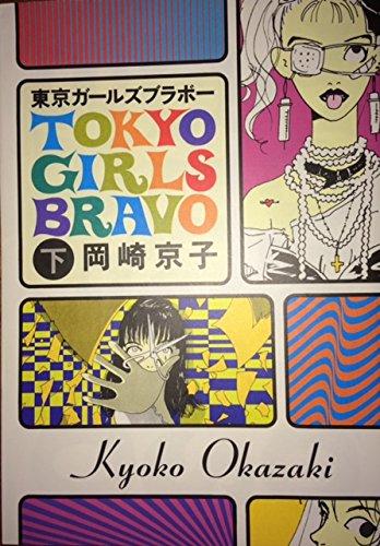 東京ガールズブラボー 下巻 ワンダーランドコミックスの詳細を見る