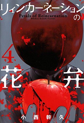リィンカーネーションの花弁 4 (コミックブレイド)