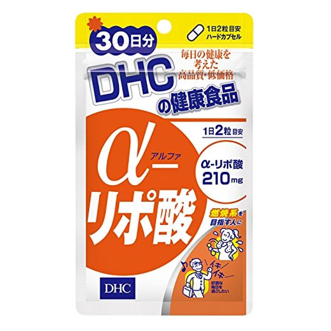 追い越すよく話される誇張DHC α(アルファ)-リポ酸 30日分